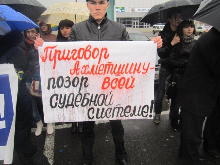 В Уфе прошел пикет в защиту осужденного башкирского общественника