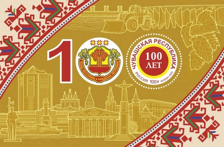 Марки с национальным орнаментом выпустили в честь 100-летия Чувашии
