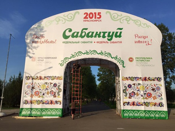 В Красноярске отгуляли Федеральный Сабантуй