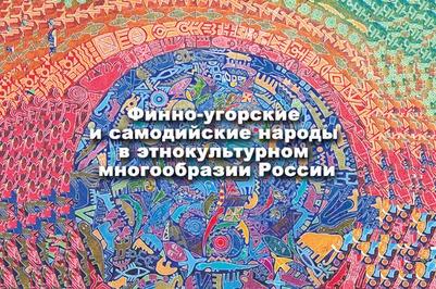 В Саранске презентуют справочник о финно-угорских и самодийских народах
