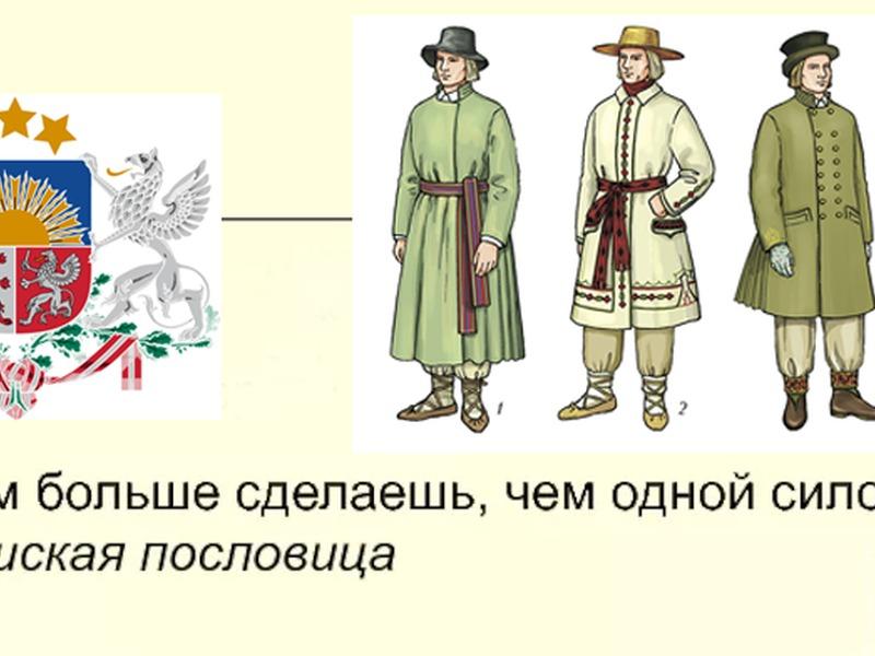Латышские поговорки