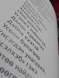 На создание этикеток с надписями на бурятском языке может уйти 100 млн рублей