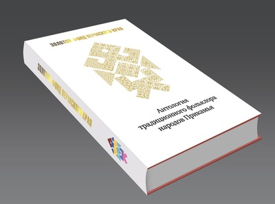 Новая книга познакомит с культурным наследием народов Прикамья