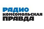 """Радиостанция """"Комсомольская правда"""""""