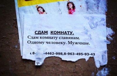 """""""Только для славян"""": В Москве оказался самый высокий уровень дискриминации на рынке аренды жилья"""