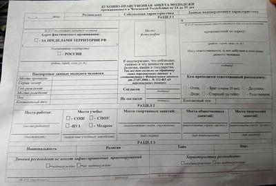 """В интернете опубликовали """"выдуманную"""" духовно-нравственную анкету для чеченской молодежи"""