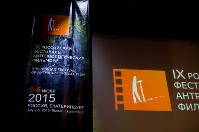 Открытие XI Конгресса антропологов и этнологов России