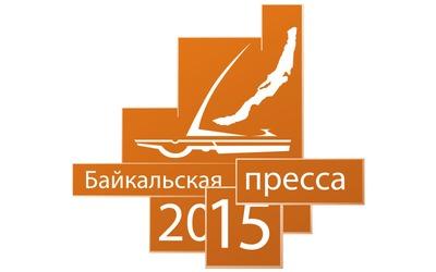 """На """"Байкальской прессе"""" обсудили освещение межэтнической темы"""