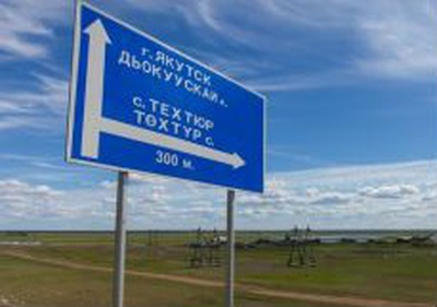 В Якутии приняли закон о переводе указателей на язык саха
