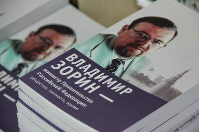 Книгу об экс-министре по делам национальностей представили в Москве