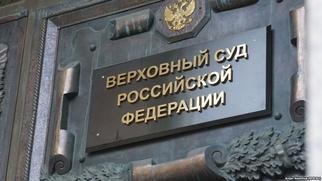 Верховный суд призовет суды быть гуманнее в делах об экстремистских репостах