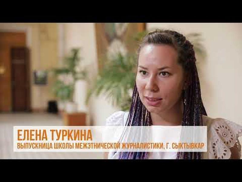 Проморолик Школы межэтнической журналистики-2020