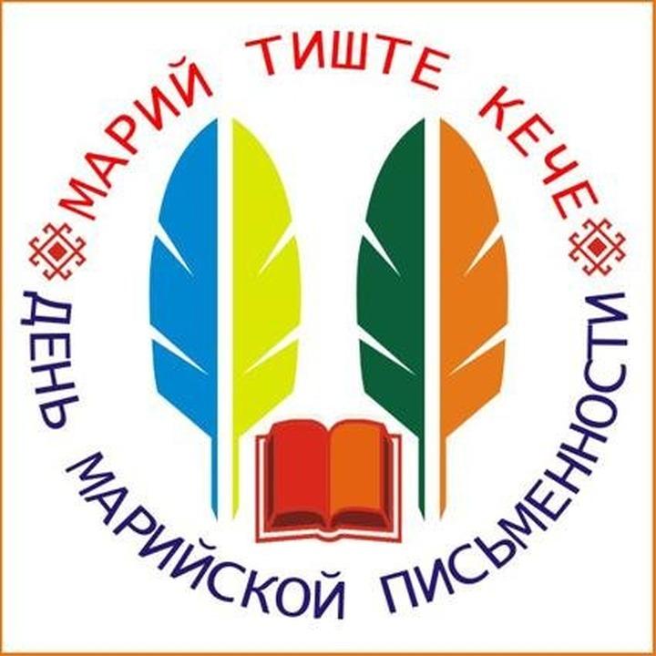 В Марий Эл отметят День марийской письменности