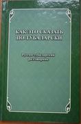 Разговорник на исчезающем языке издан в Горно-Алтайске
