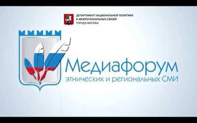 Виталий Сучков о Медиафоруме этнических и региональных СМИ