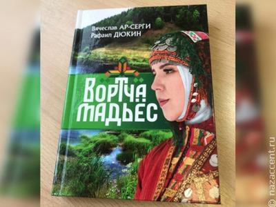 В Ижевске представят первую в истории книгу на бесермянском языке