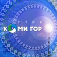 Коми гор, ГТРК, г. Сыктывкар
