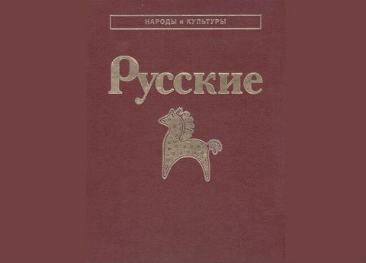 Институт этнологии и антропологии РАН выпустит второе издание книги о русском народе