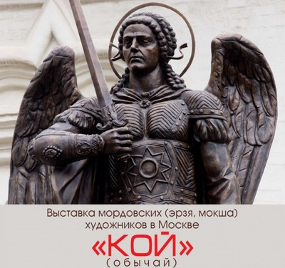 В Москве открылась очередная выставка мордовских художников