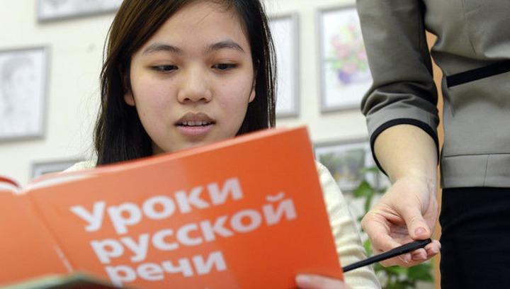 Минобрнауки предлагает общественности обсудить вопросы тестирования мигрантов по русскому языку