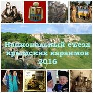 Крымские караимы соберутся на съезде в Симферополе