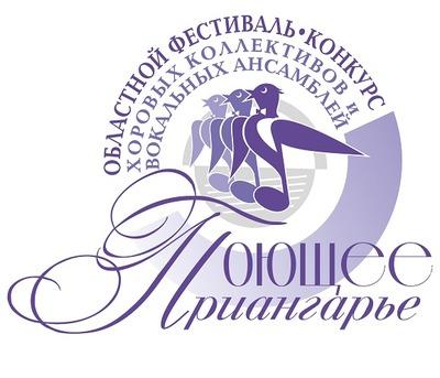 Лучшие хоровые коллективы и ансамбли выберут в Приангарье