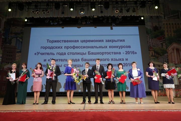 В Уфе выбрали лучшего учителя башкирского языка и литературы