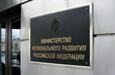 В Минрегионе критически проанализировали реализацию национальной политики в субъектах РФ