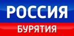 «Бурятия», ГТРК, г. Улан-Удэ