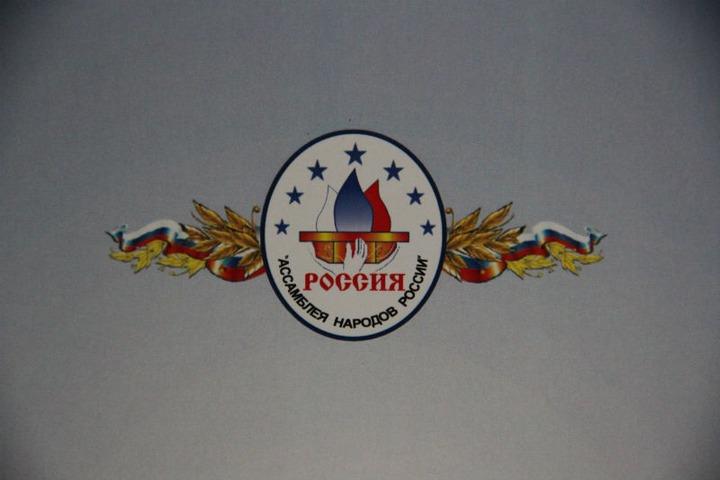 Национальные объединения подписали меморандум о сотрудничестве с Ассамблеей народов России