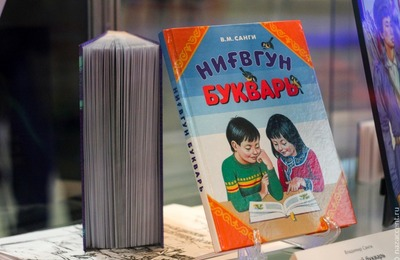 Новые учебники на языках коренных народов Севера появятся в этом году