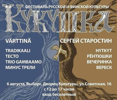 Фестиваль русско-финской культуры состоится в Выборге