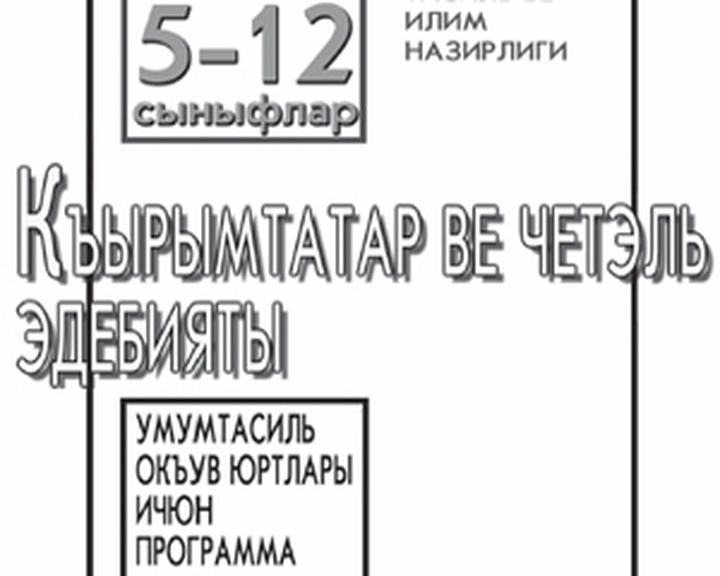 Новые учебники на крымско-татарском языке поступят в Крым в следующем учебном году