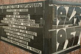 В Карачаево-Черкесии вспоминают жертв депортации карачаевцев