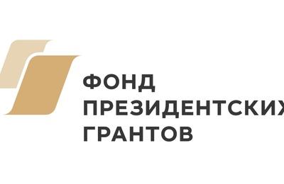 Первый в этом году конкурс президентских грантов стартует в феврале