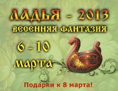"""На выставке """"ЛАДЬЯ. Весенняя фантазия-2013"""" представлены работы из 40 регионов России"""