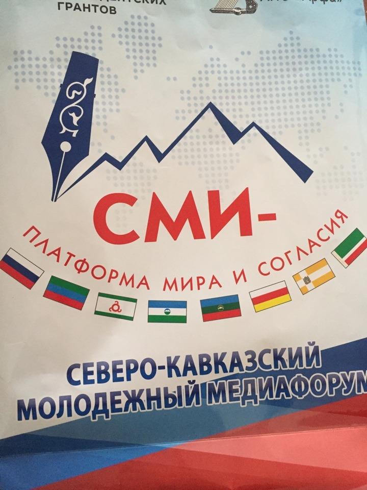 Формирование образа этногрупп в СМИ обсудят на медиафоруме во Владикавказе