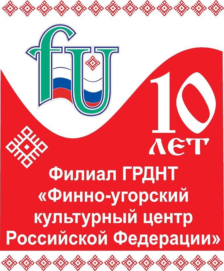 Финно-угорский культурный центр РФ отпраздновал 10-летие