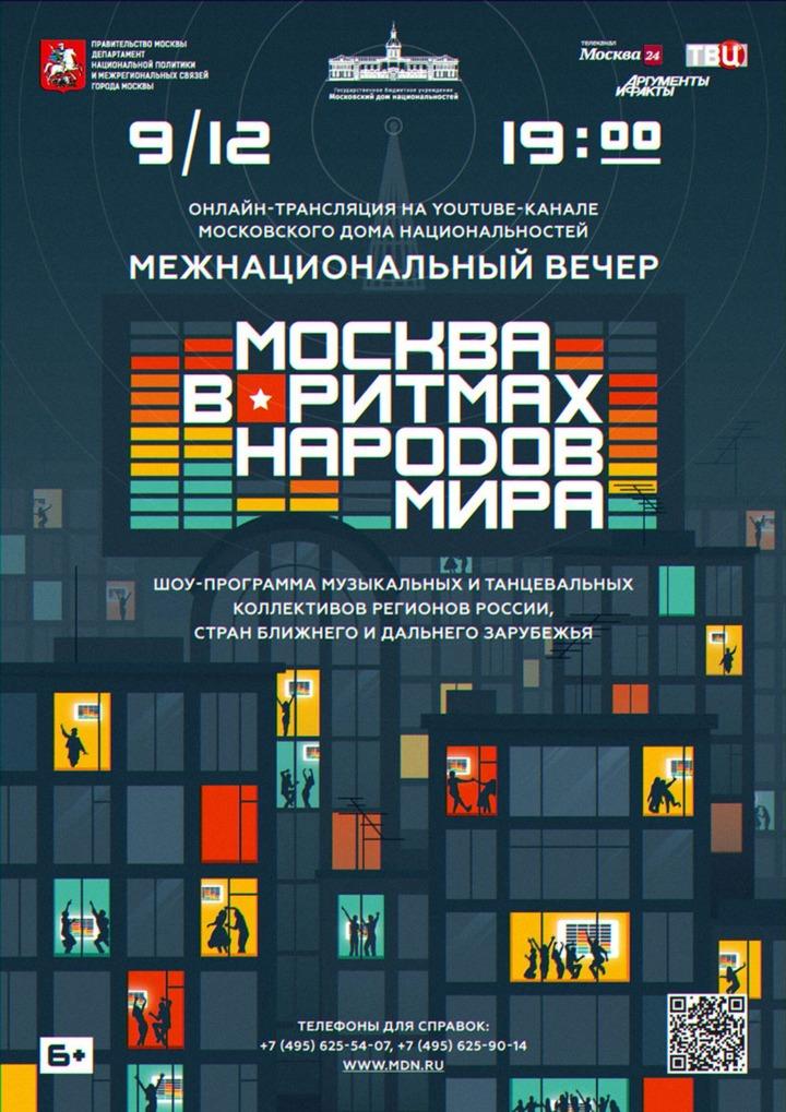 Ритмы народов мира представили на фестивале в Москве