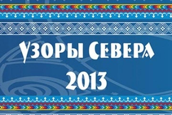 """Выставка-ярмарка """"Узоры Севера-2013"""" открывается в Якутске"""