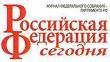 Российская Федерация сегодня (Гареев Махмут)