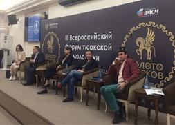 """На """"Золоте тюрков"""" обсудили госнацполитику России"""