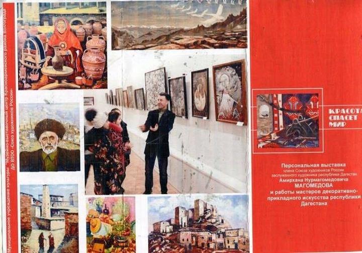 В Волгограде пройдут Дни культуры Дагестана