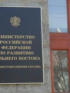 Министерство по развитию Дальнего Востока займется Арктикой
