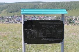 На святом месте в Боханском районе Иркутской области установили мемориальную доску