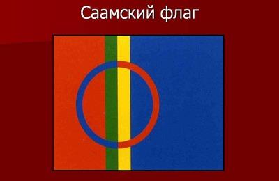 День саамского слова в Мурманской области превратился в межэтнический праздник