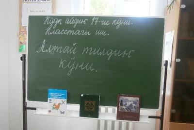 Депутаты Госсобрания Алтая напишут диктант на национальном языке