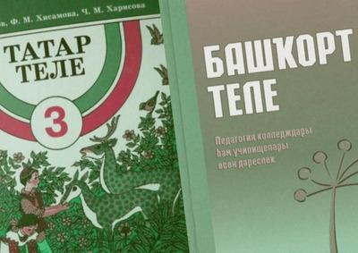 В Уфе стартовали бесплатные курсы башкирского языка для взрослых