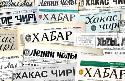 Единственной газете на хакасском языке вернули прежнее название