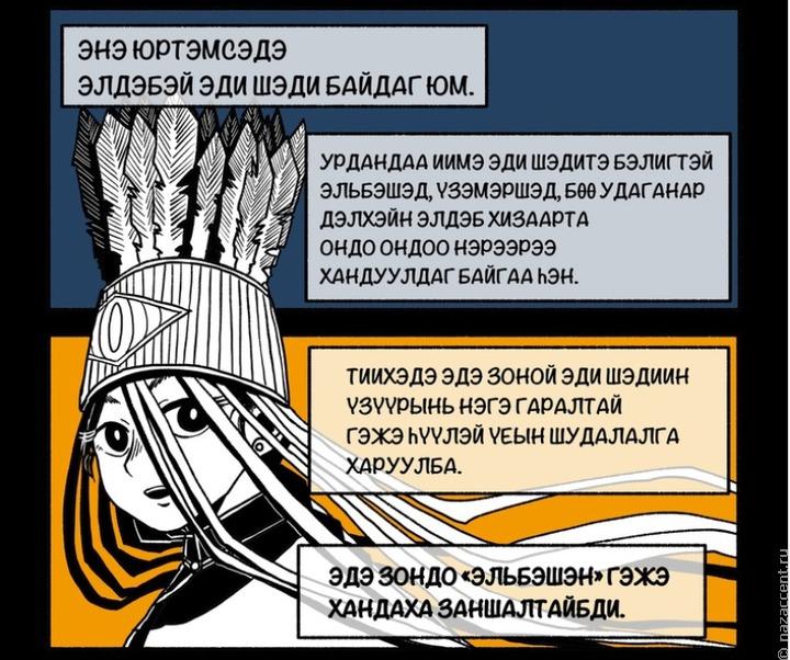 Языковой активист перевёл мангу на бурятский язык